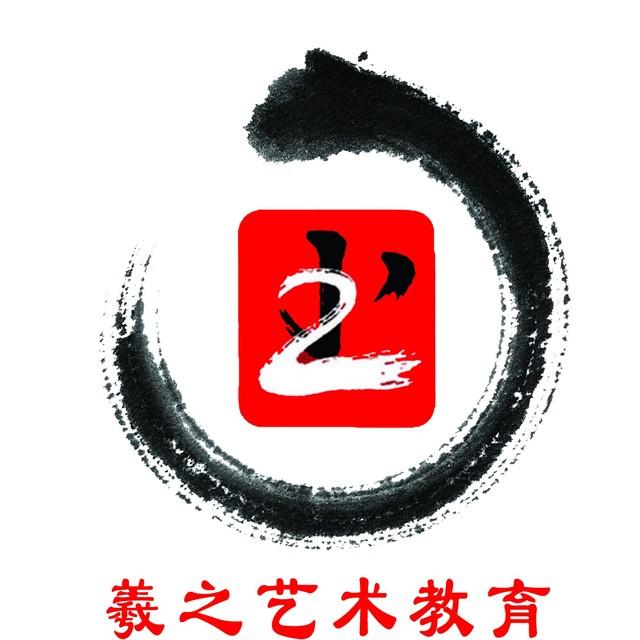 书法微刊xizhiyishujiaoyu微信公众号头像