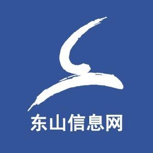 东山信息网