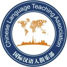 国际汉语人俱乐部