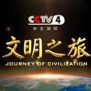 文明之旅栏目