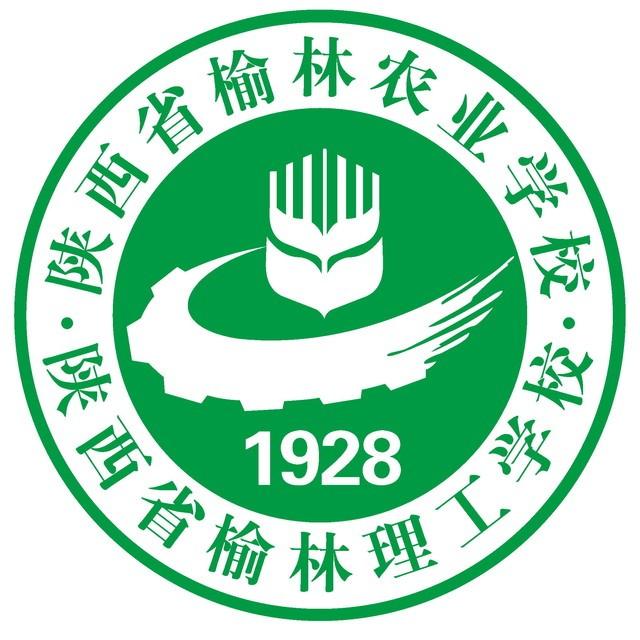 陕西省榆林农业学校