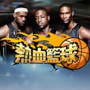 SNS热血篮球