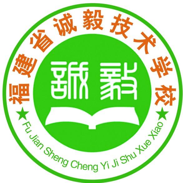 福建省诚毅技术学校