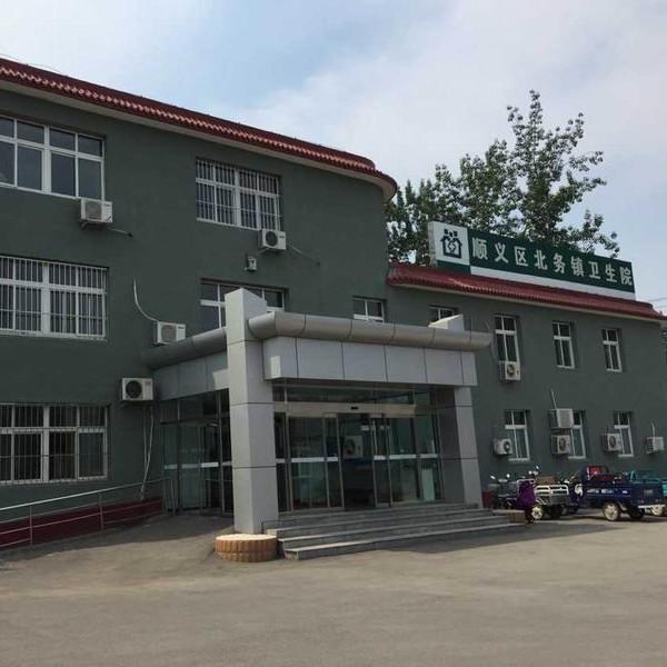 北京市顺义区北务镇卫生院