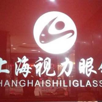 上海视力眼镜店头像图片