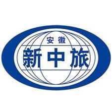 安徽省中旅国际旅行社宣城分公司