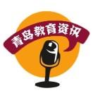 青岛教育资讯
