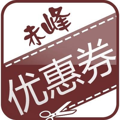 赤峰优惠券头像图片