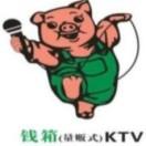 深圳钱箱KTV石岩店