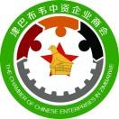 津巴布韦中资企业商会