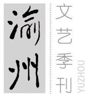 重庆市渝中区作家协会