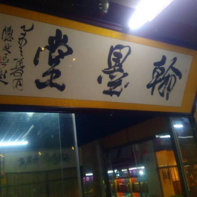 翰墨国学书法培训中心guiyangaaoi微信公众号头像