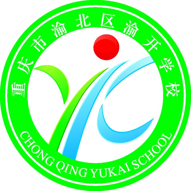 重庆市渝北区渝开学校