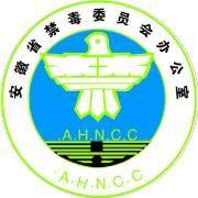安徽省禁毒委员会办公室