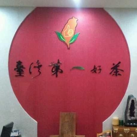 台湾第一好茶