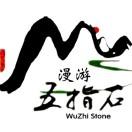 梅州市五指石旅游公司