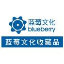 蓝莓文化收藏品