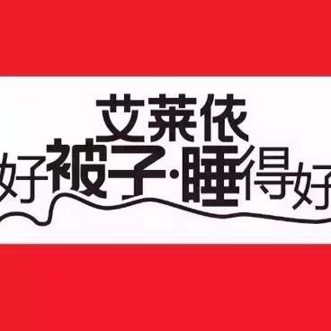 艾莱依家纺山东省高唐店
