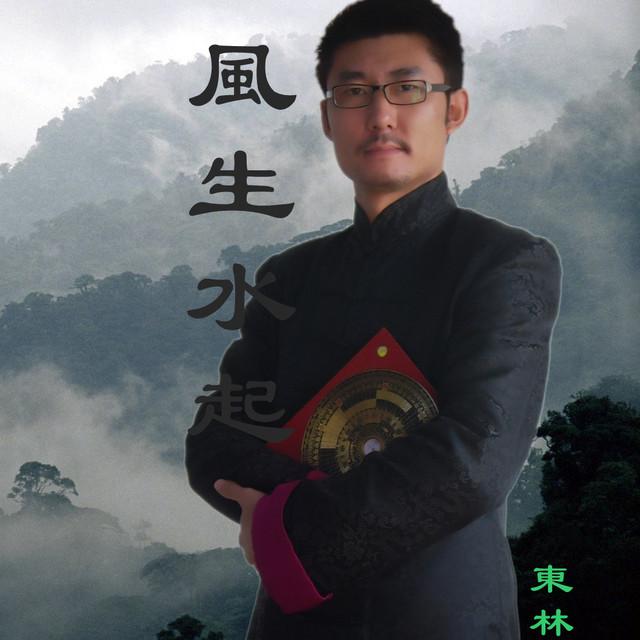 東林老師头像图片