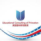 美国普林斯顿教育