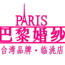 临洮巴黎婚纱摄影