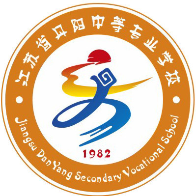 江苏省丹阳中专校