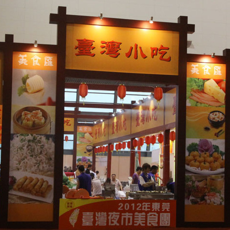 台湾小吃大全
