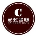 彩虹蛋糕店