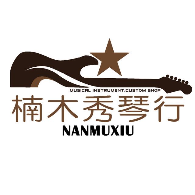 北京市楠木秀乐器商行