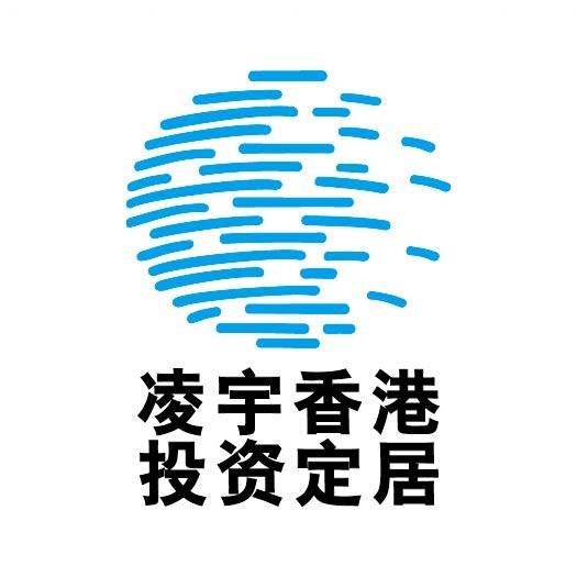 凌宇香港投资定居