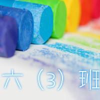 北京市海淀区五一小学六年级3班