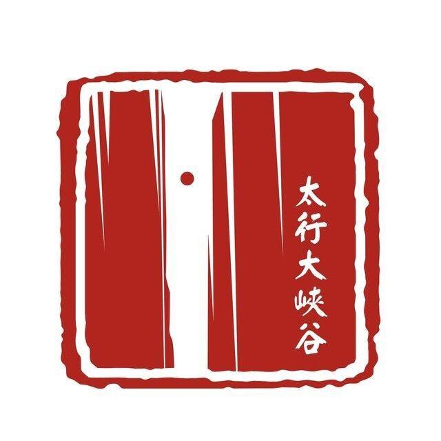 河南省林州市太行大峡谷旅行社