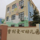 城阳区夏庄街道曹村爱心幼儿园