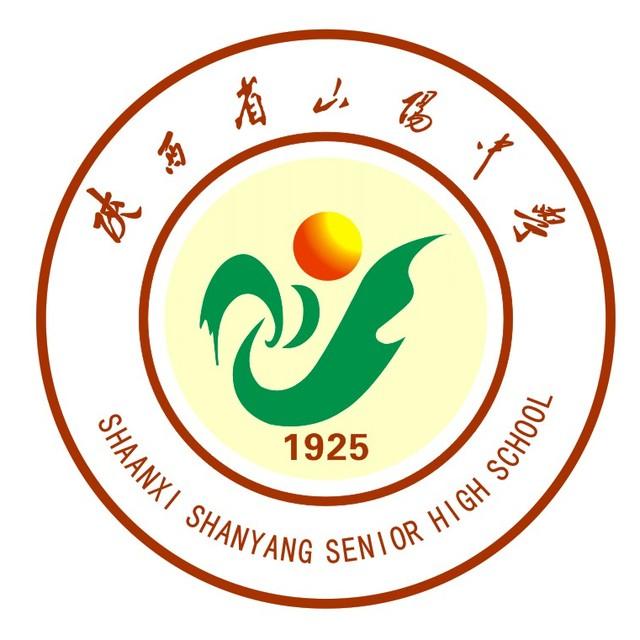 陕西省山阳中学