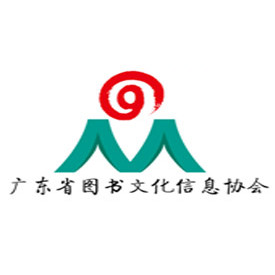 广东省图书文化信息协会