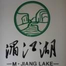 湖南湄江湖生物公司