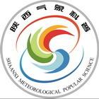 陕西省气象学会