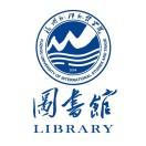 福州外语外贸学院图书馆