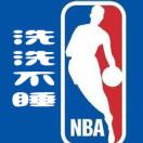 洗洗不睡NBA