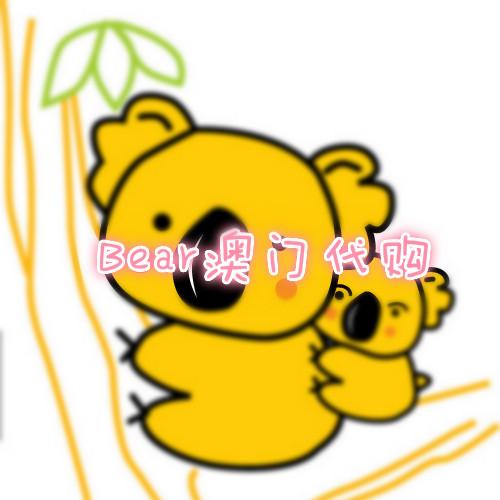 Bear澳门代沟