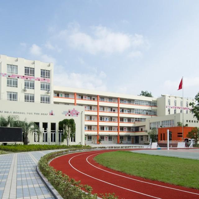 上海市第一聋哑学校