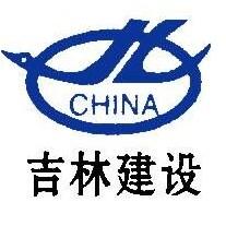 吉林省建设领域专业人员培训