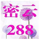密云288信息网