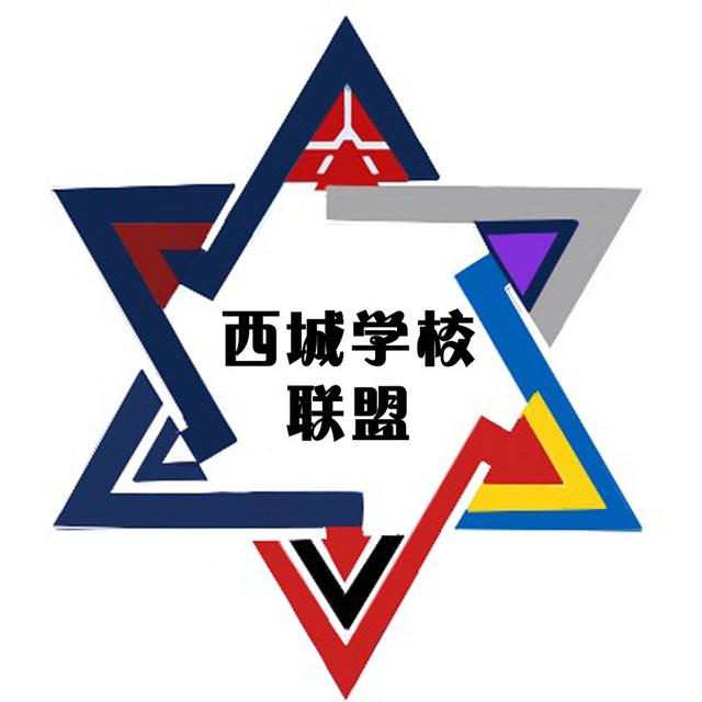 北京市西城区高中联盟
