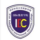 西安科技大学高新学院国际学院