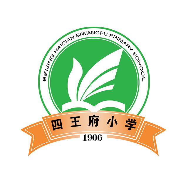 北京市海淀区四王府小学
