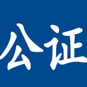 云南省大理州玉洱公证处
