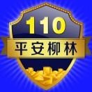 平安柳林110