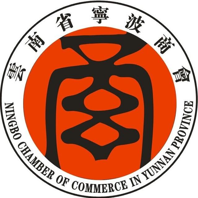 云南省宁波商会
