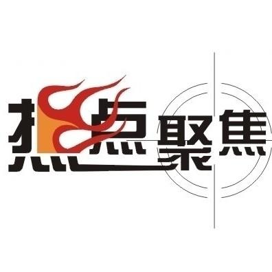 全球热门话题搜罗软文发布平台